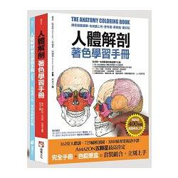 人體解剖著色手冊 = The Anatomy Coloring Book