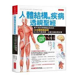 人體結構與疾病透視聖經 : 看不到的身體構造與疾病, 3D立體完整呈現, 比X光片更真實、比醫生解說更詳實 /