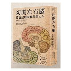 切開左右腦 : 葛詹尼加的腦科學人生 = Tales from both sides of the brain = a life in neuroscience