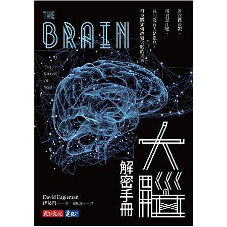 大腦解密手冊:誰在做決策.現實是什麼.為何沒有人是孤島.科技將如何改變大腦的未來