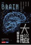大腦解密手冊:誰在做決策、現實是什麼、為何沒有人是孤島、科技將如何改變大腦的未來