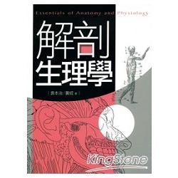 解剖生理學 =  Essentials of anatomy and physiology /