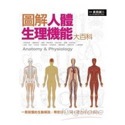 圖解人體生理機能大百科 = Anatomy & physiology /