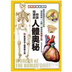 你該知道的人體奧秘 : 超精密徹底圖解 = Wonder of the human body /