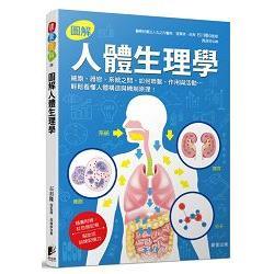 圖解人體生理學 /