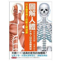 圖解人體 : 探索從頭到腳.由裡而外不為人知的身體奧秘!日本醫學博士的紙上解剖書! /