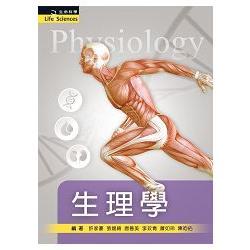 生理學 = Physiology /