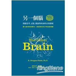 另一個腦:開啟思考.記憶.健康與疾病的未知領域:重大疾病的新曙光X愛因斯坦天才的祕密關鍵