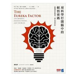 用科學打開腦中的頓悟密碼 : 搞懂創意從哪來,讓它變成你的 /