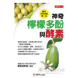 神奇檸檬多酚與酵素