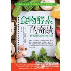 食物酵素的奇蹟:酵素與營養的生命力量