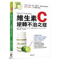 維生素C:逆轉不治之症