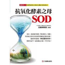 抗氧化酵素之母SOD:揭開超氧化物歧化酶的神秘面紗