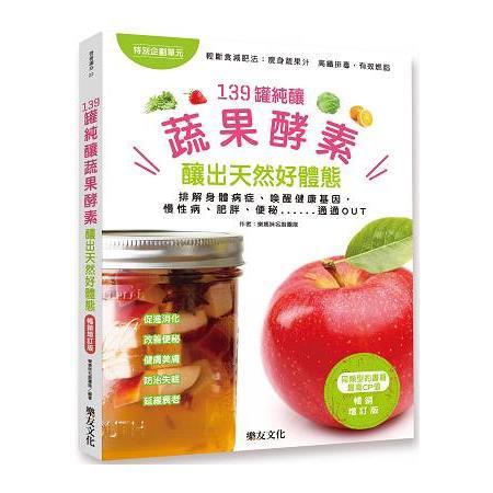 身體天然解毒劑!139罐純釀蔬果酵素,釀出天然好體態