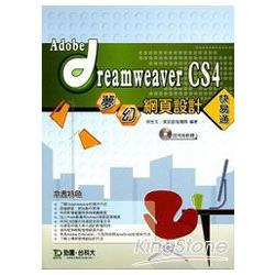Adobe Dreamweaver CS4夢幻網頁設計快易通