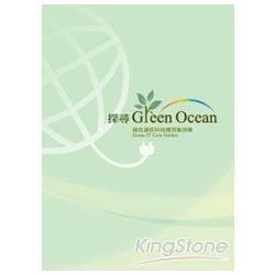 探尋Green Ocean:綠色資訊科技應用案例集=Green IT case studies