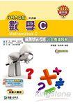數學C統測歷屆考題完全蒐錄精解2012年版^(附多媒體影音教學VCD^)升科大四技