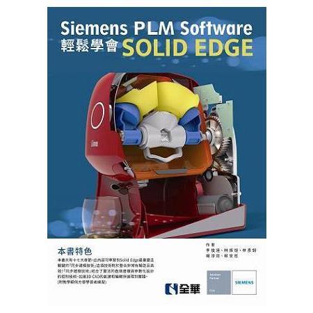 Siemens PLM Software輕鬆學會SOLID EDGE(附動態影像教學範例光碟)