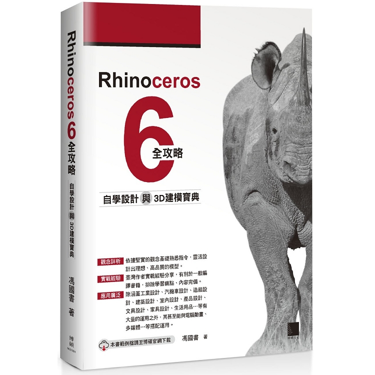 預購(108/02/01出貨)Rhinoceros 6 全攻略:自學設計與3D建模寶典
