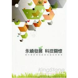 永續發展,科技關懷:國科會跨領域創意加值成果專書(附光碟)