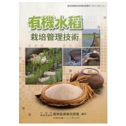 有機水稻栽培管理技術