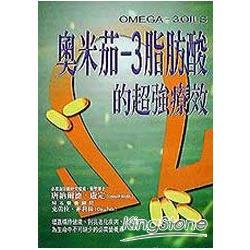 奧米茄:3脂肪酸的超強療效