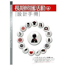 長期照護活動設計手冊