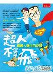 超人不會飛:鋼鐵人醫生的逆襲
