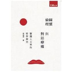 關懷倫理與對話療癒 : 醫護人文學的哲學探究 /