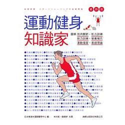 運動健身知識家 : 圖解肌肉關節.肌力訓練.耐力訓練.營養補充.運動傷害.基礎理論 /