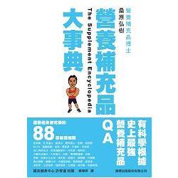 營養補充品大事典:運動健身者吃補的88個基礎知識