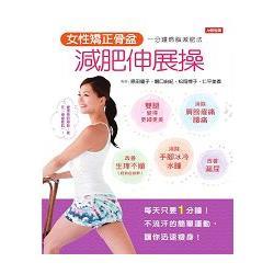 女性矯正骨盆減肥伸展操-活力誌(13)
