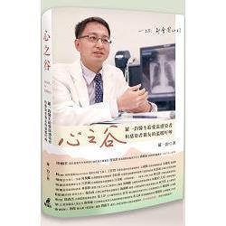心之谷 : 羅一鈞醫生給愛滋感染者和感染者親友的溫暖叮嚀 /