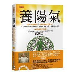 養陽氣:提升自身陽氣,就是百病的藥方,北京最貴醫生教你遠離高血壓,糖尿病,經痛,B肝,痔瘡等惱人疾病