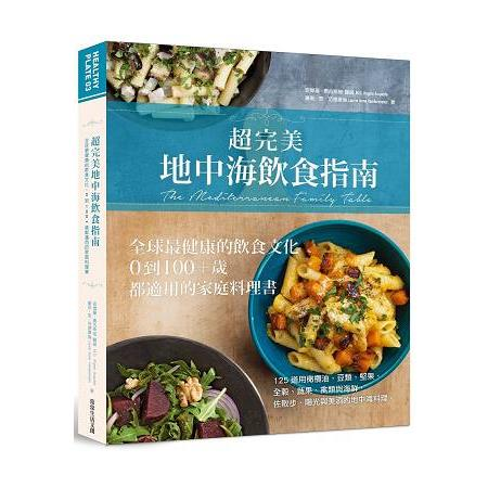 超完美地中海飲食指南:全球最健康的飲食文化,0到100+歲都適用的家庭料理書