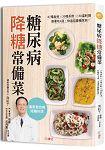 糖尿病降糖常備菜:87種食材?20種茶飲?150道料理,跟著吃4週,快速改善糖尿病!
