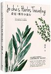 喬夏.藥草小旅行:南法普羅旺斯x保加利亞尋訪30歐洲香草植物傳說30香藥草療癒私景點、茶與料理應用