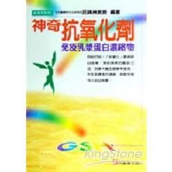 神奇抗氧化劑:免役乳漿蛋白濃縮物
