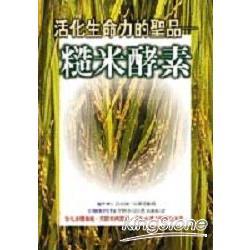 活化生命力的聖品:糙米酵素