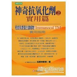 神奇抗氧化劑(2)實用篇