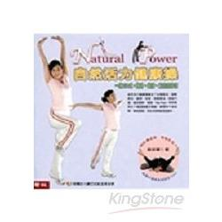 自然活力健康操(附DVD)