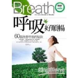 呼吸好順暢:60個改善呼吸的秘訣