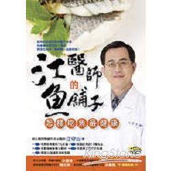 江醫師的魚舖子:怎樣吃魚最健康