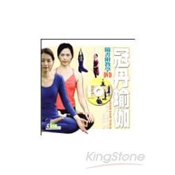 冠丹瑜珈附教學DVD