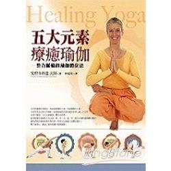 五大元素療癒瑜伽:整合脈輪的瑜伽體位法