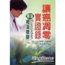 讓癌症凋零實證錄:海藻褐藻糖膠Fucoidan
