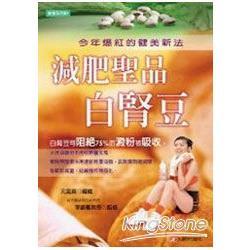 減肥聖品白腎豆:今年爆紅的健美新法