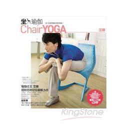 坐瑜伽 你一定學得會的椅子瑜伽!(附教學DVD-60分鐘堂娜詳細實境教學)