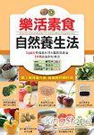 樂活素食自然養生法