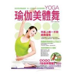 瑜珈美體舞(附瑜伽美體舞DVD)